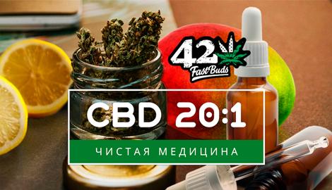Чистая медицина! CBD 20:1