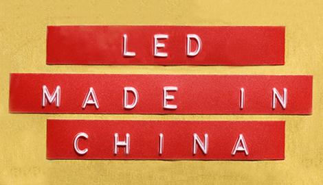 LED из Китая
