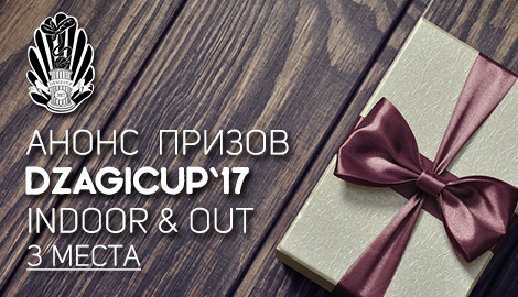 Анонс призов DzagiCup17. Indoor & Out - 3 места