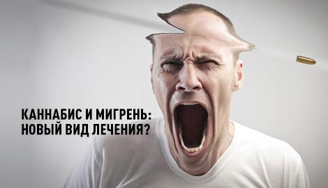 Каннабис и мигрень: новый вид лечения?