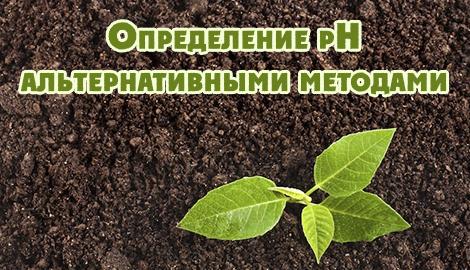Определение pH альтернативными методами