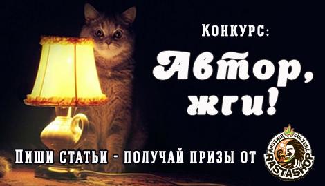 """Конкурс статей """"Автор, жги"""": Осень"""