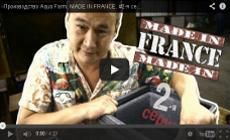 MADE IN FRANCE #2-я серия
