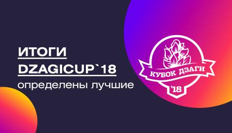 Определены лучшие гроверы DzagiCup18!