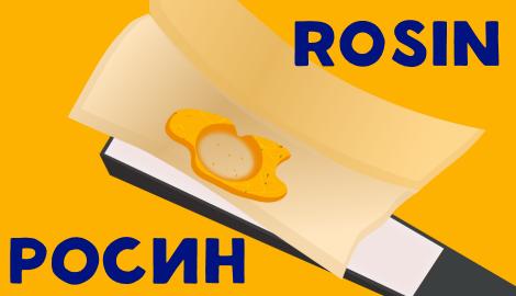 Как сделать rosin?