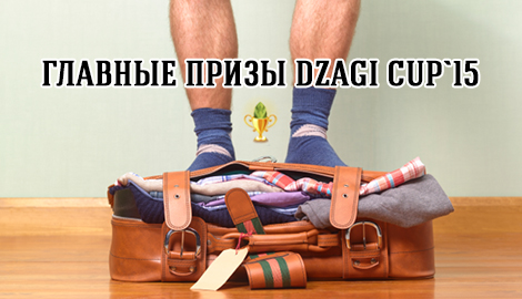 Главные призы DzagiCup'15