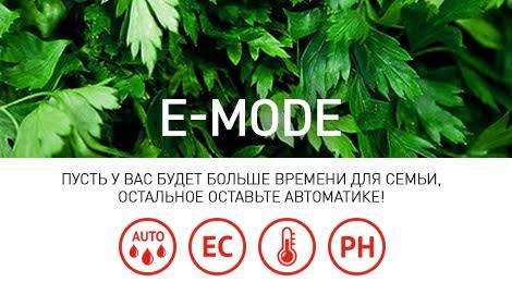 """E-Mode: """"Пусть у вас будет больше времени для семьи, остальное оставьте автоматике!"""""""