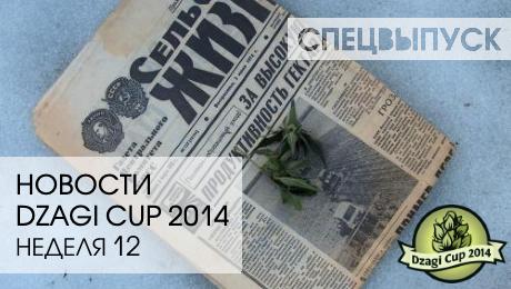 Новости DzagiCup: неделя 12.СПЕЦВЫПУСК