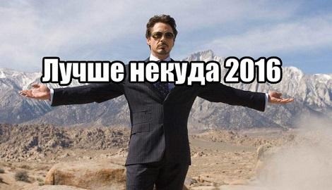 Лучше некуда: Итоги уходящего года