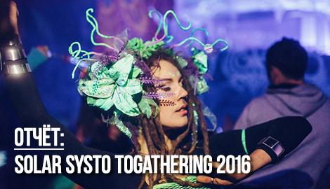 Solar Systo Togathering 2016: отчет