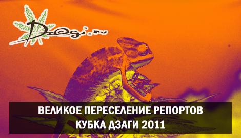 Великое переселение репортов 2011