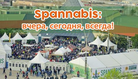 Spannabis: вчера, сегодня, всегда!