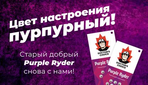 Цвет настроения пурпурный!