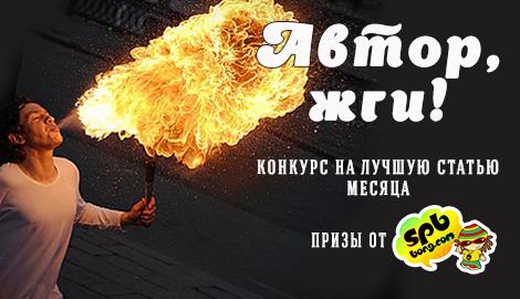 """Конкурс статей """"Автор, жги"""": август и щепотка сентября"""