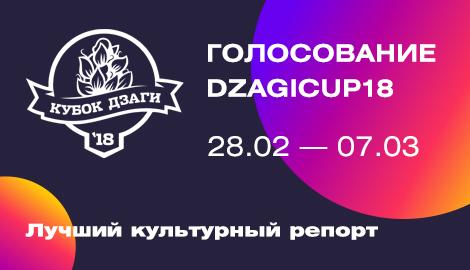 Голосование DzagiCup`18: лучший культурный репорт