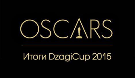 Итоги DzagiCup15. Конкурс завершен.