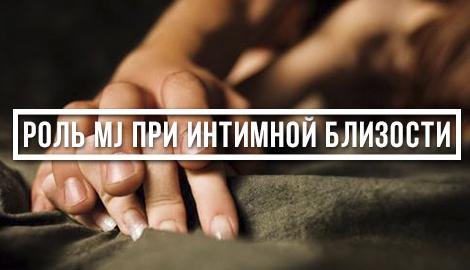 Роль mj при интимной близости