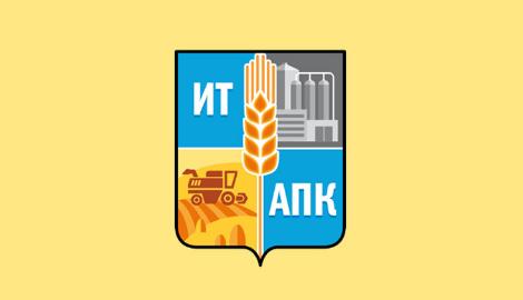 Конференция «Инновационные технологии в агропромышленности РФ»