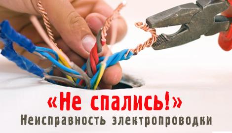 Не спались: неисправность электропроводки