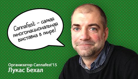 """Лукаш  Бехал: """"Cannafest - самая многонациональная выставка!"""""""