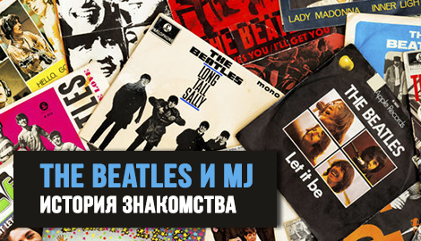 The Beatles и MJ: история знакомства