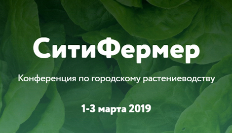 "Конференция ""Ситифермер"", Москва, 1-3 марта"