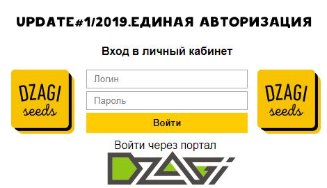 Update DzagiSeeds №1/2019. Единая авторизация