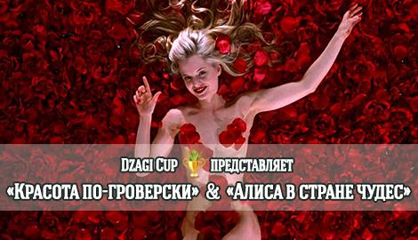 "DzagiCup'15: ""Красота по-гроверски"" и ""Алиса в стране чудес"""