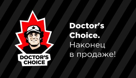 Doctor's Choice. Наконец в продаже!