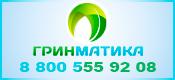 Гринматика