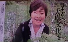 Япония: Первая Леди страны желает заняться коноплеводством