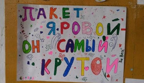 В детском лагере сочинили рэп в поддержку «пакета Яровой»