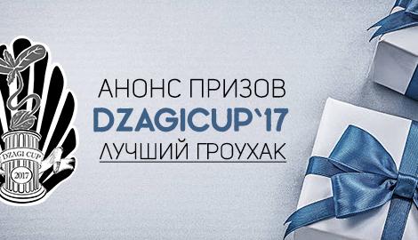 Анонс призов DzagiCup17. Лучший гроухак