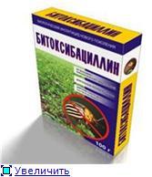 Бикол акарицидный препарат.jpg